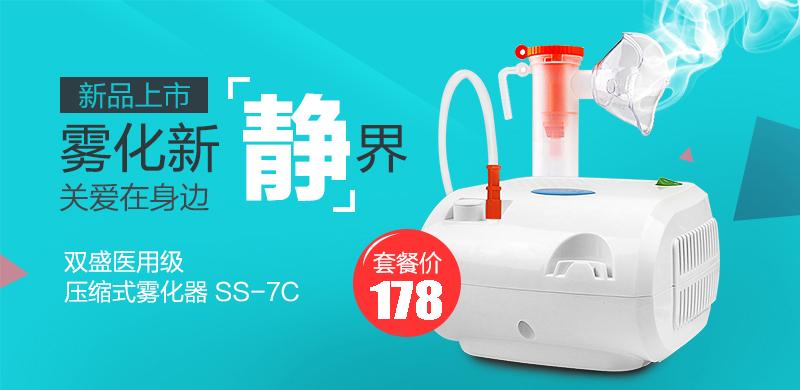 双盛SS-7C