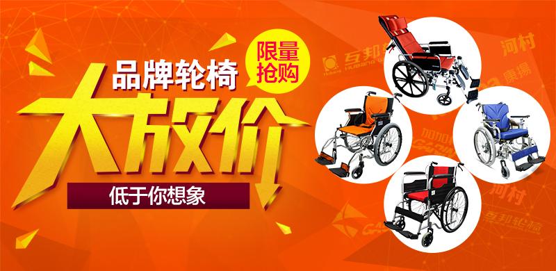 轮椅大放价