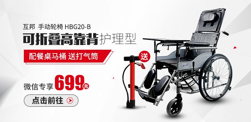 轮椅20-B