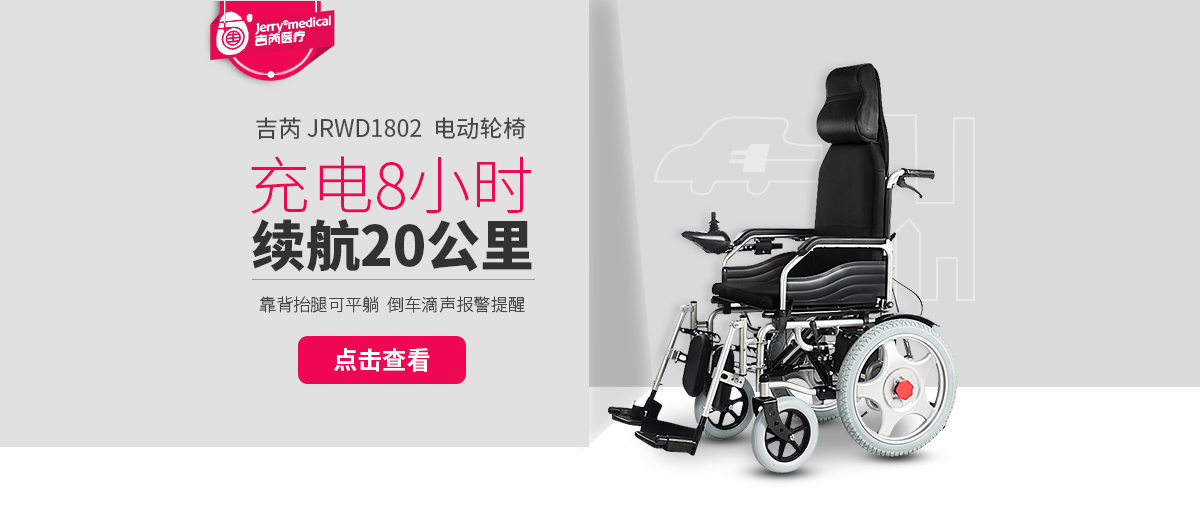 吉芮新品电动轮椅