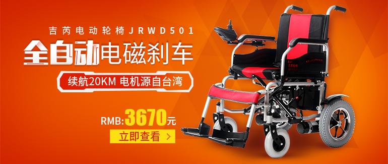 吉芮电动轮椅