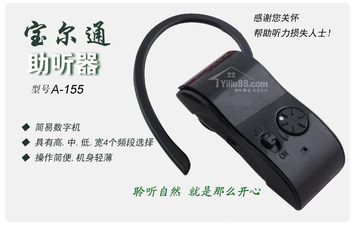 宝尔通耳挂式助听器a-155