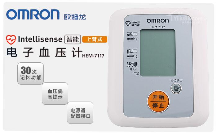 【欧姆龙电子血压计hem-7117】价格