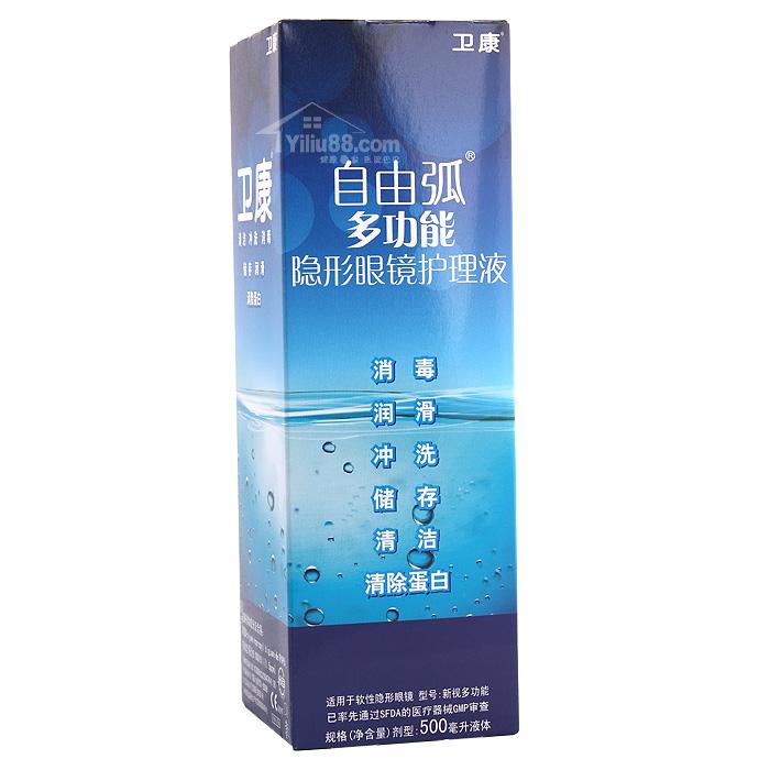 卫康自由弧多功能护理液500ml