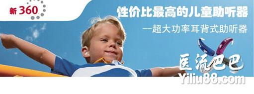 北京儿童助听器推荐