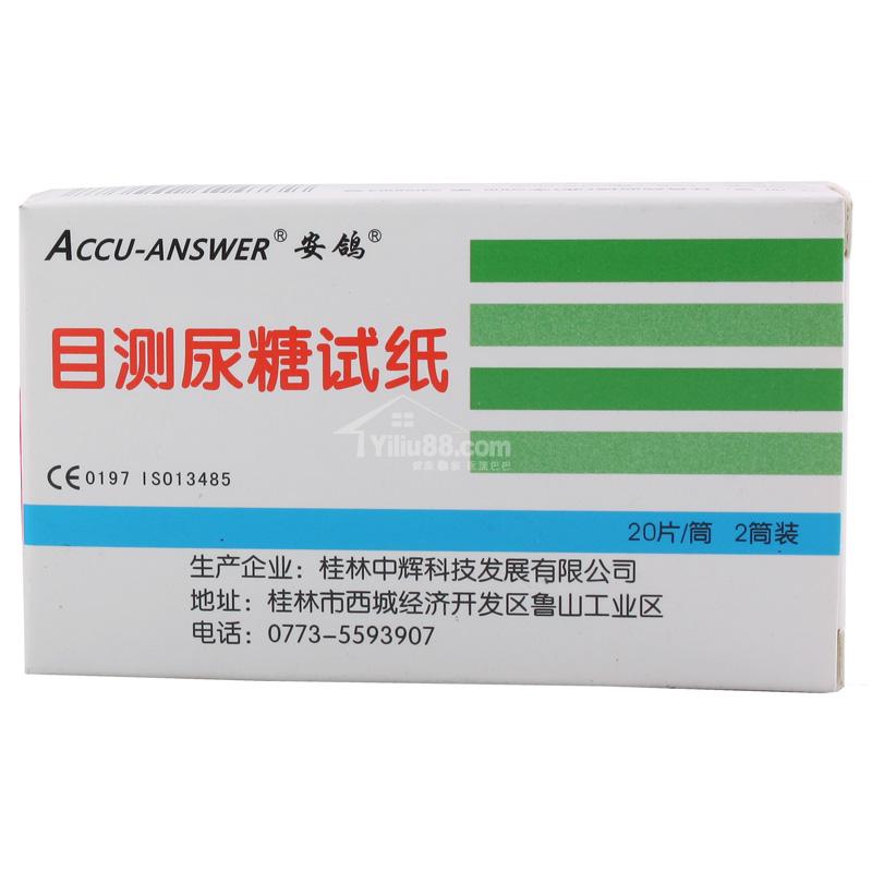 中辉目测尿糖试纸40片装