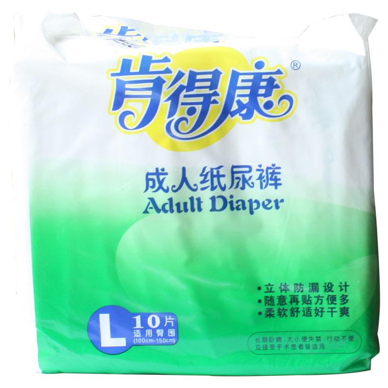 肯得康成人纸尿裤100-150cm*10p L