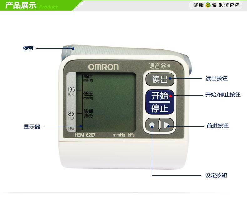 欧姆龙腕式电子血压计HEM-6207