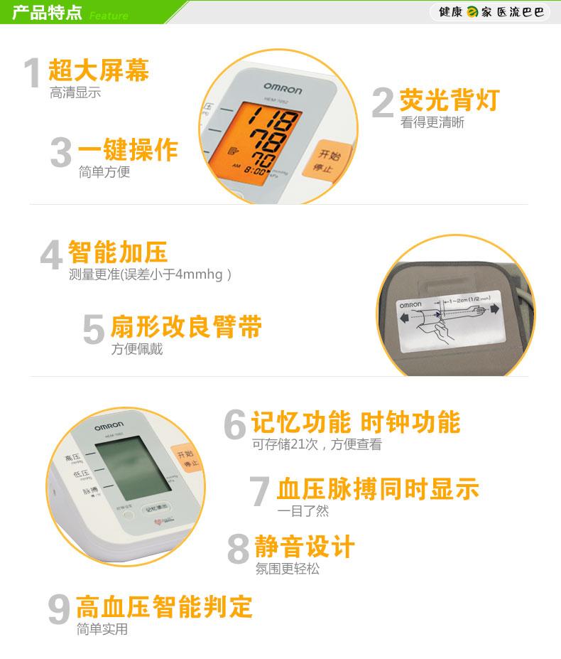 欧姆龙电子血压计7052