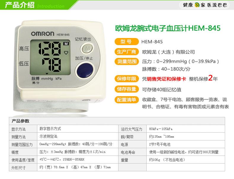 欧姆龙电子血压计HEM-845