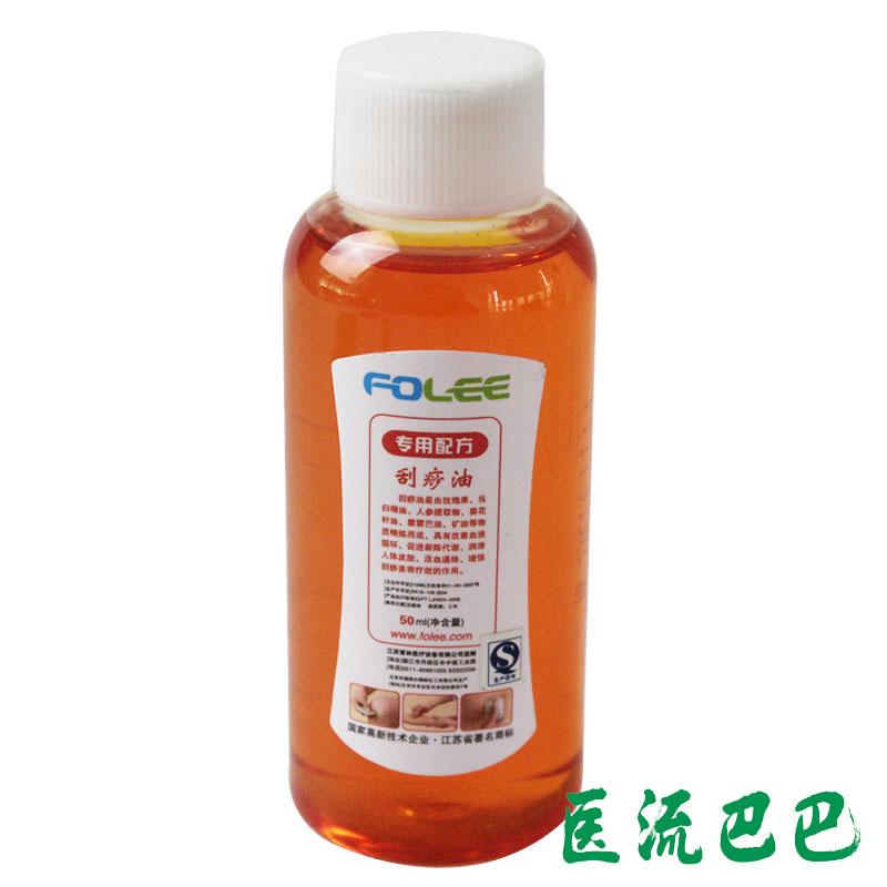 富林刮痧油GS100(100ml)