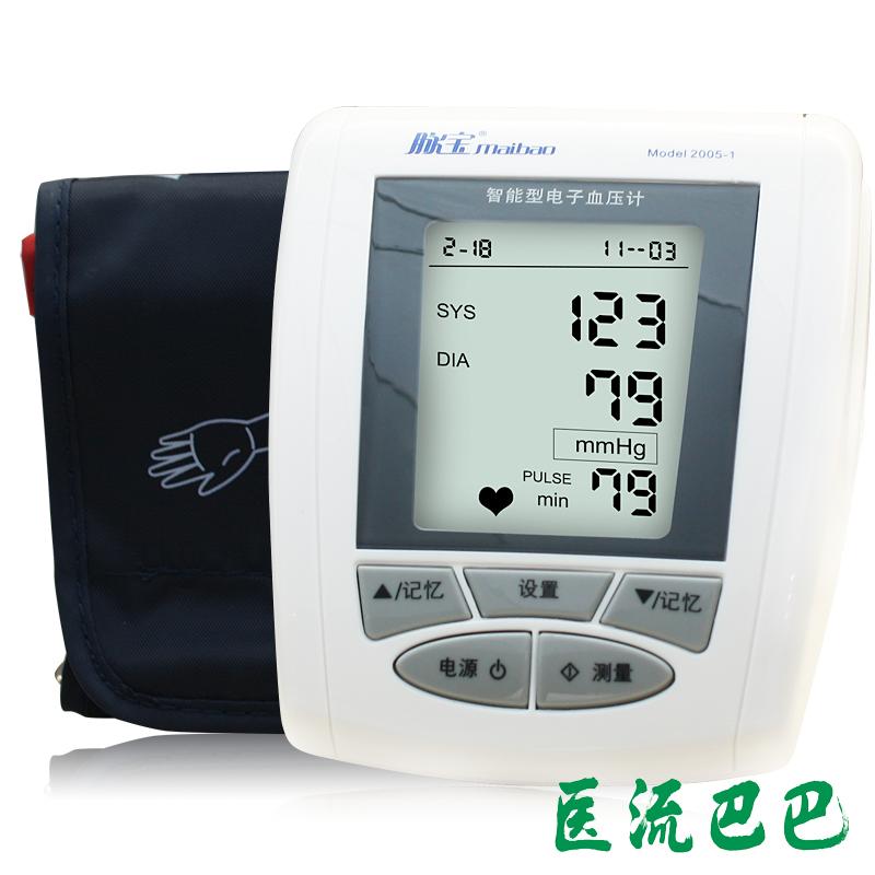 爱奥乐脉宝臂式电子血压计2005型
