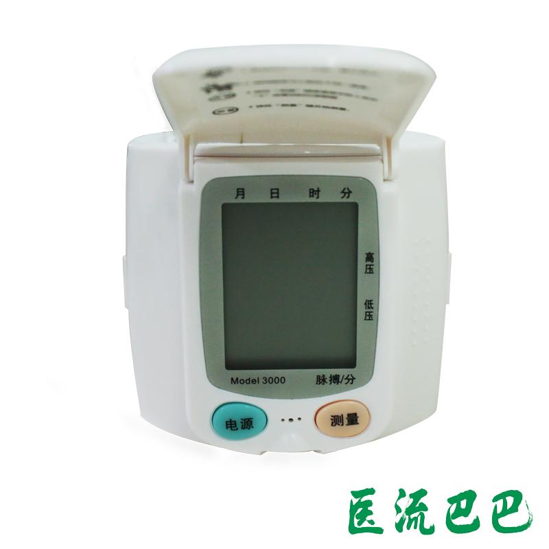 爱奥乐脉宝腕式电子血压计3000型