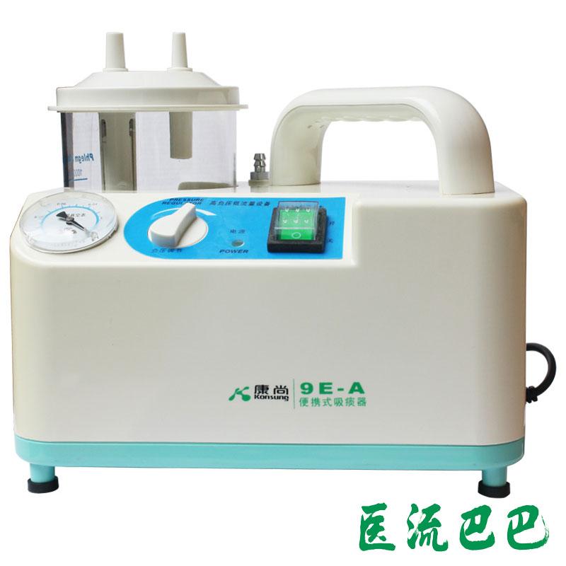 康尚便携式吸痰器9E-A