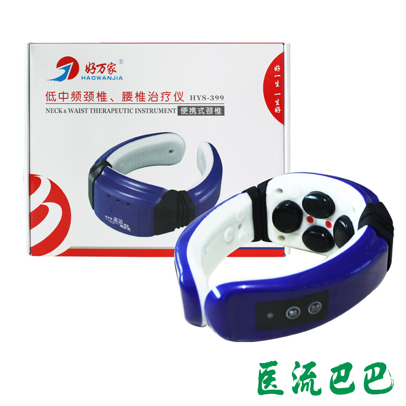 好万家低中频颈椎治疗仪HYS-399(便携式)