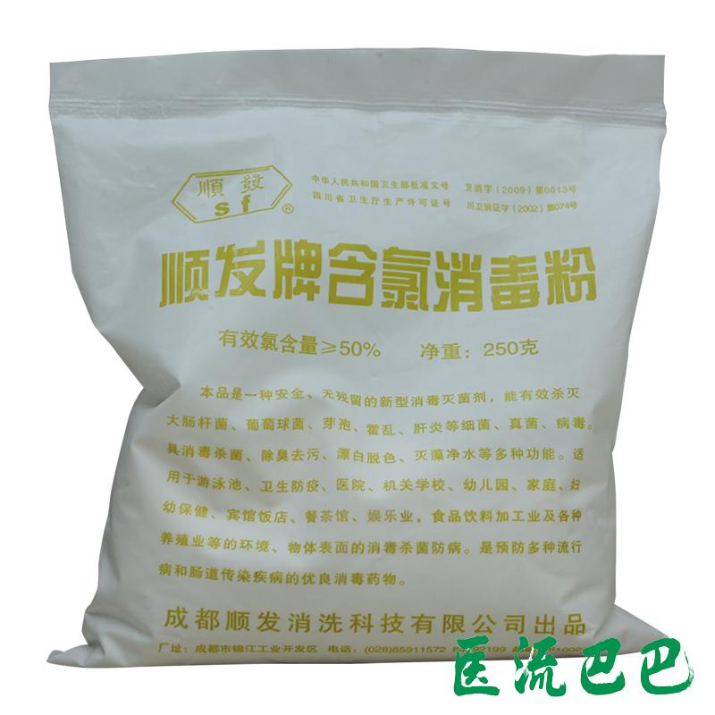 顺发牌含氯消毒粉 250g