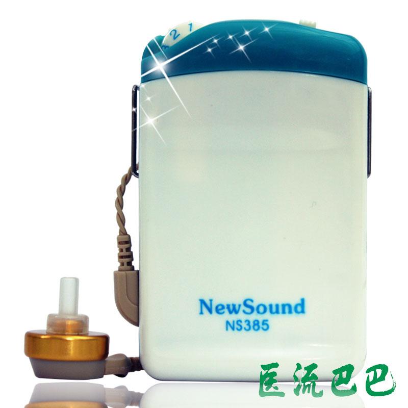 新声助听器盒式机NS385