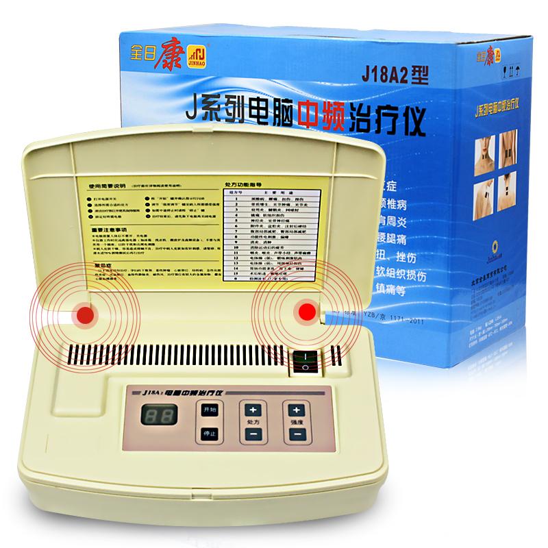 全日康电脑中频治疗仪J18A2型