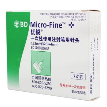 优锐 BD胰岛素注射笔针头20盒装4mm*7支
