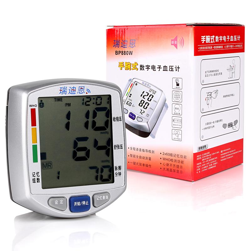 瑞迪恩 语音手腕式电子血压计BP880W型
