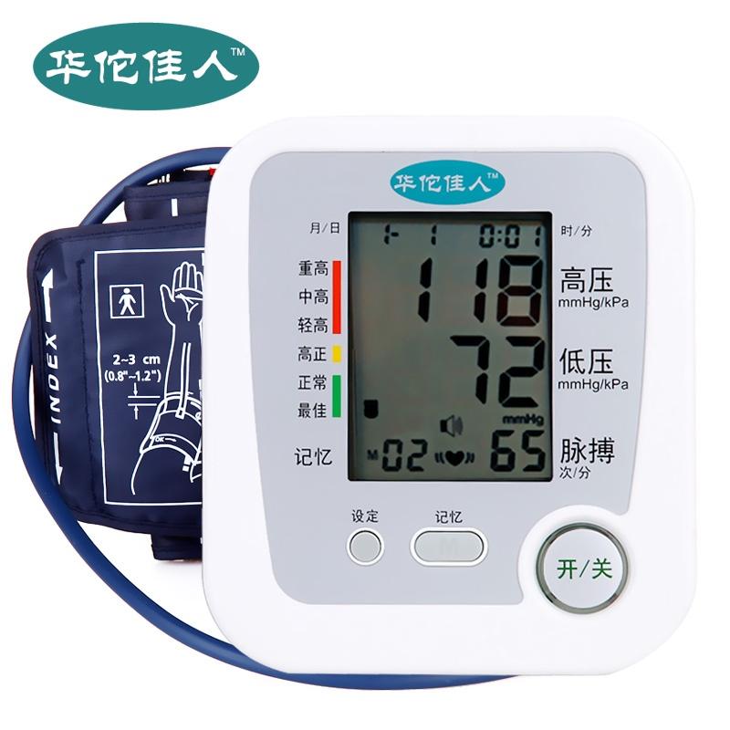 华佗佳人 全自动PG-800B3型电子血压计