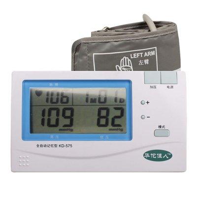 华佗佳人 家用电子血压计KD-575型