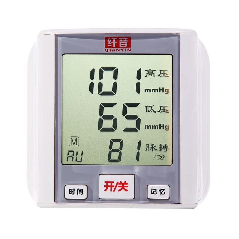 纤音 语音家用手腕式W101型电子血压计