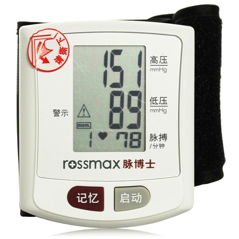 脉博士 全自动手腕式BK150电子血压计