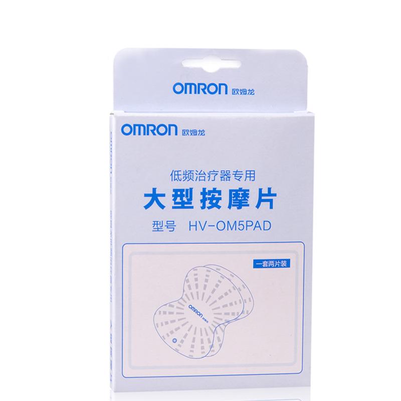 欧姆龙 大型按摩片 HV-OM5PAD