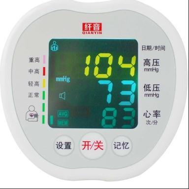 纤音 家用语音上臂式DX-B901C电子血压计