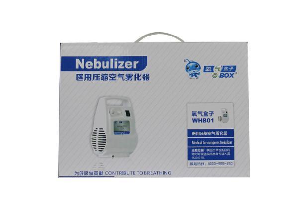 氧气盒子 家用雾化器WHB01