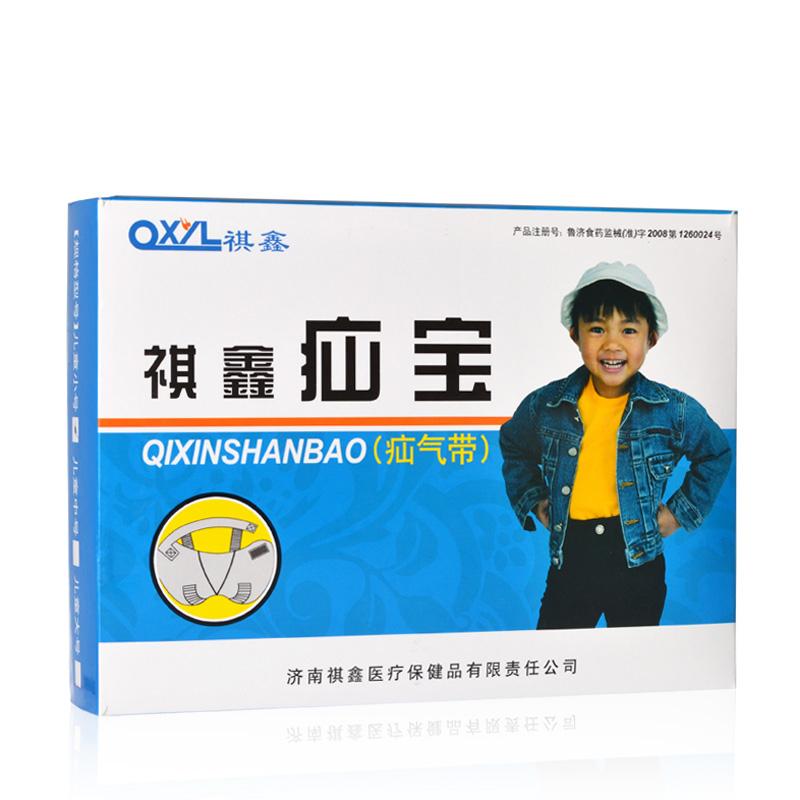 祺鑫 疝气患者辅助理疗 疝气托 儿童型