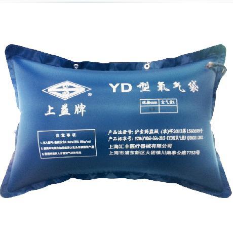 上益 医用YD型42升大号便携式氧气袋