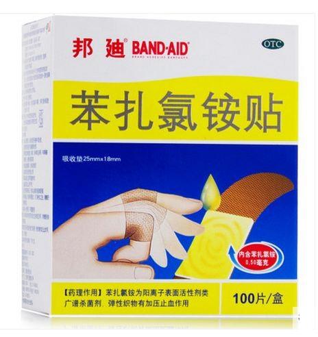 邦迪苯扎氯铵消炎药创可贴100片