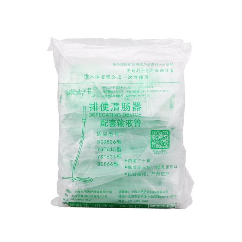 美龄宝 排便清肠器  3代配套输液管30根YST615型配套管
