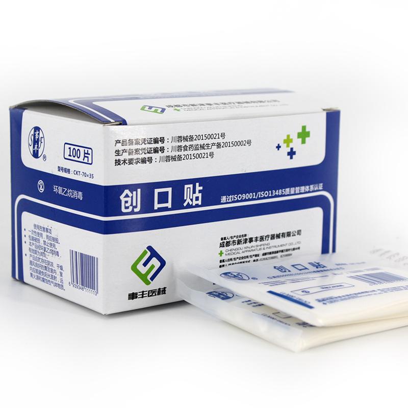 新津事丰 3.5cm*7cm 医用一次性输液贴(事丰创口贴) 100片/盒