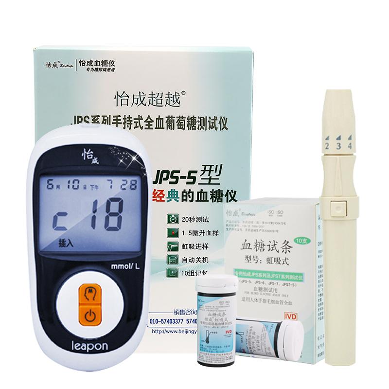 怡成超越血糖仪JPS-5型