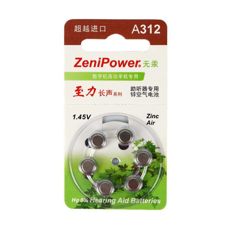 ZeniPower至力助听器专用锌空气电池A312