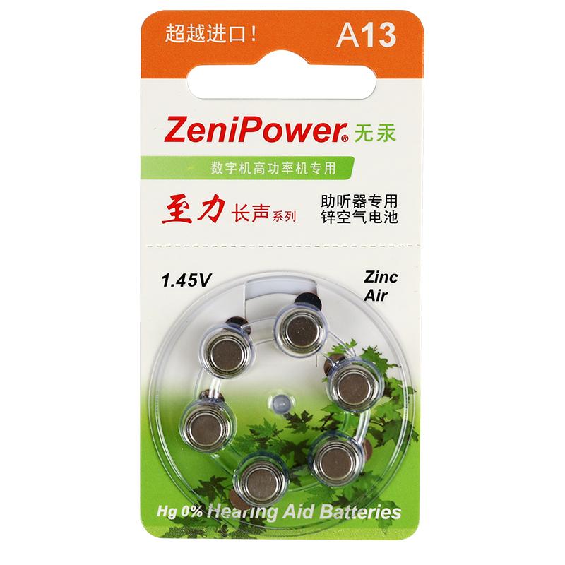 ZeniPower至力助听器专用锌空气电池A13