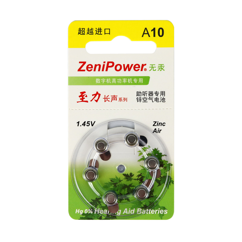 ZeniPower至力助听器专用锌空气电池A10