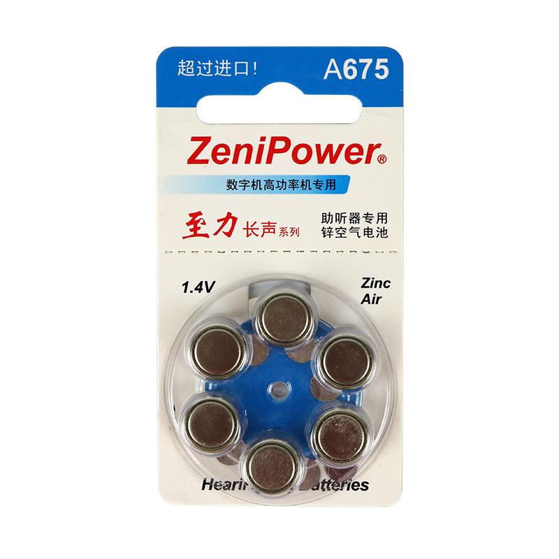 ZeniPower至力助听器专用锌空气电池A675