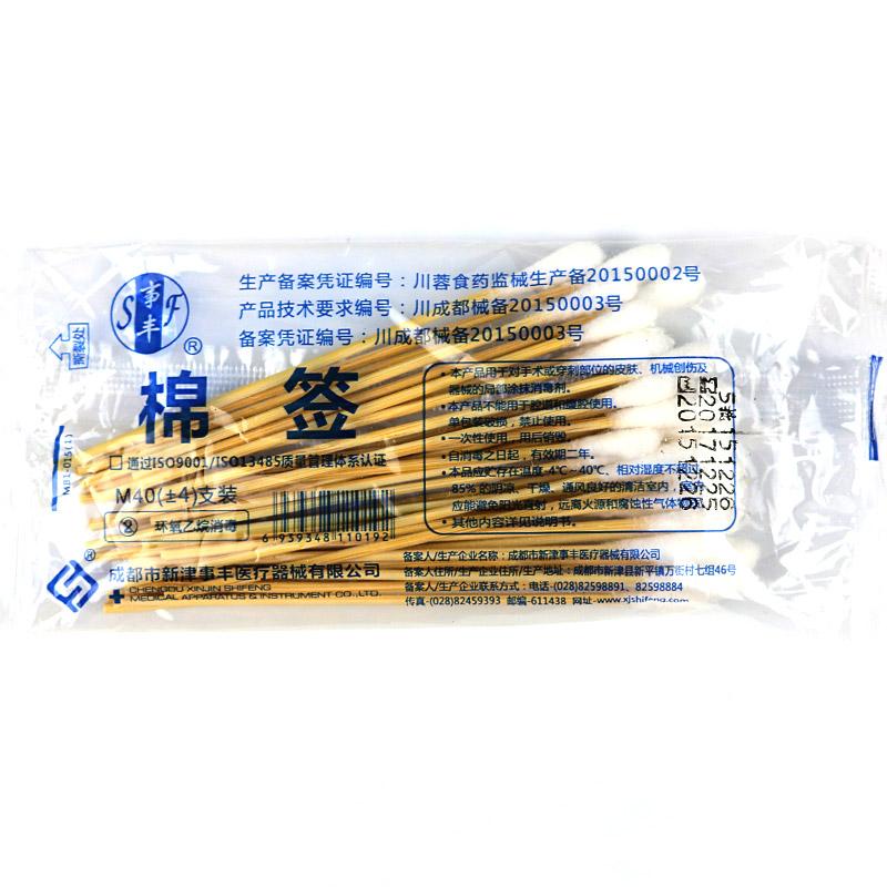 事丰 无菌型医用棉签1280支(32包/件)