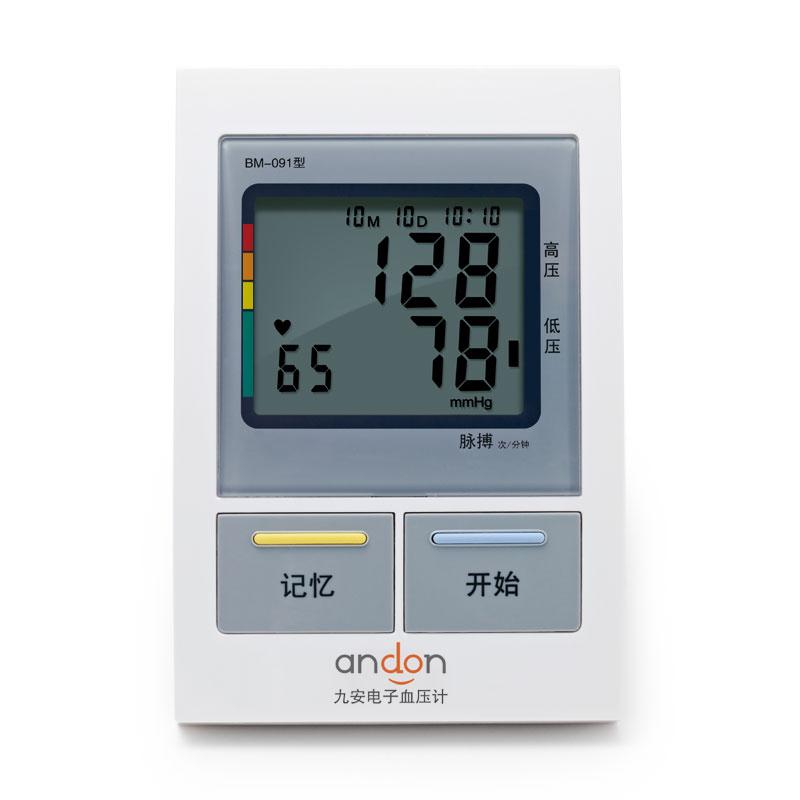 九安臂式电子血压计BM-091