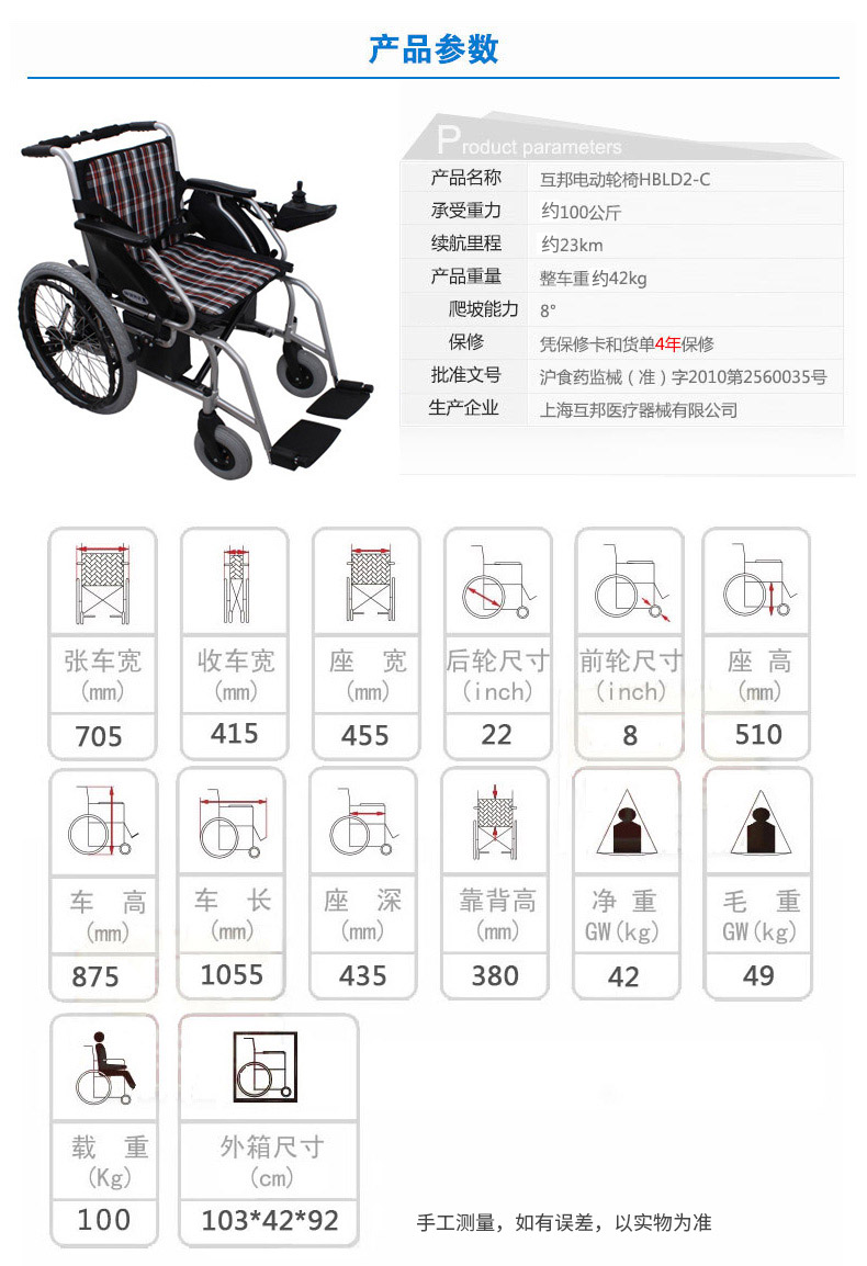 轮椅停靠时,使用者两手握住左右刹车手柄