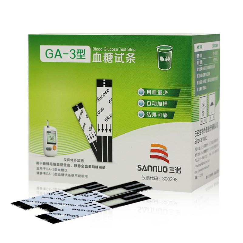 三诺血糖试纸GA-3型 50片瓶装