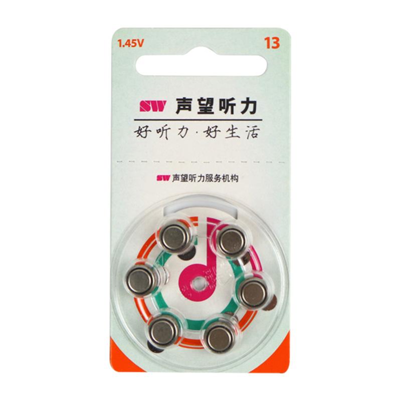 声望 助听器专用锌空气电池 A13