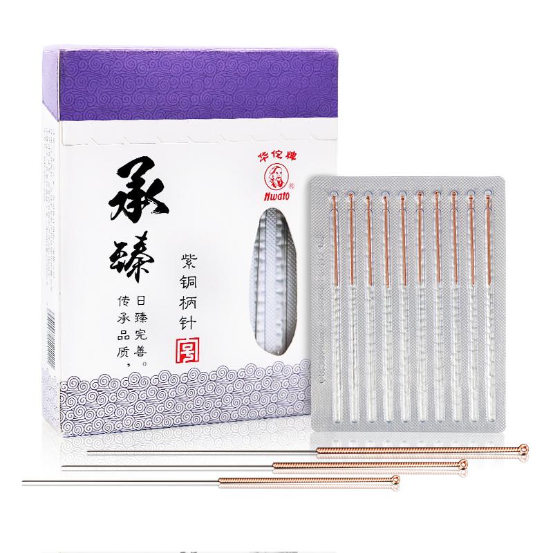 华佗牌针灸针 紫铜柄针 0.35*13mm(半寸)