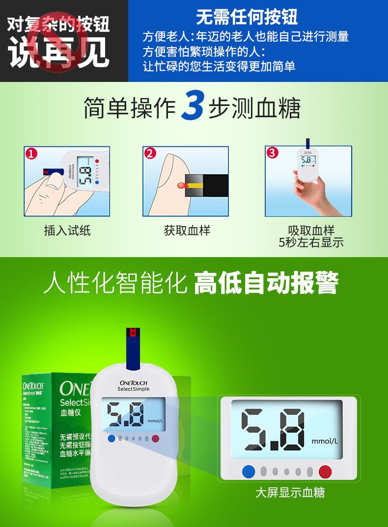 强生血糖仪使用方法
