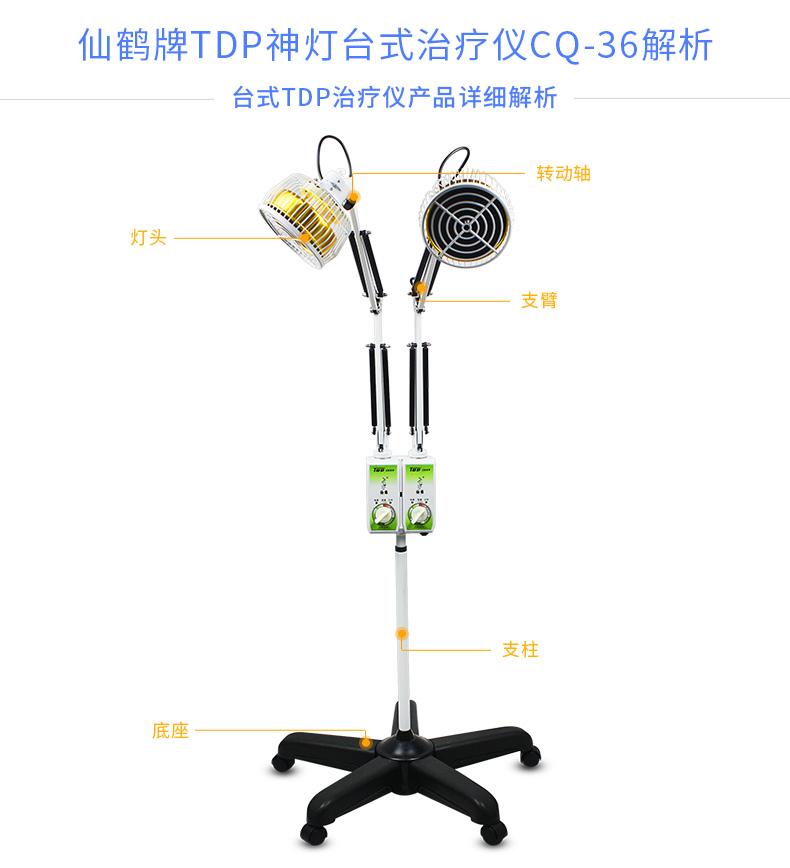 仙鹤电磁波治疗仪cq-36立式双头