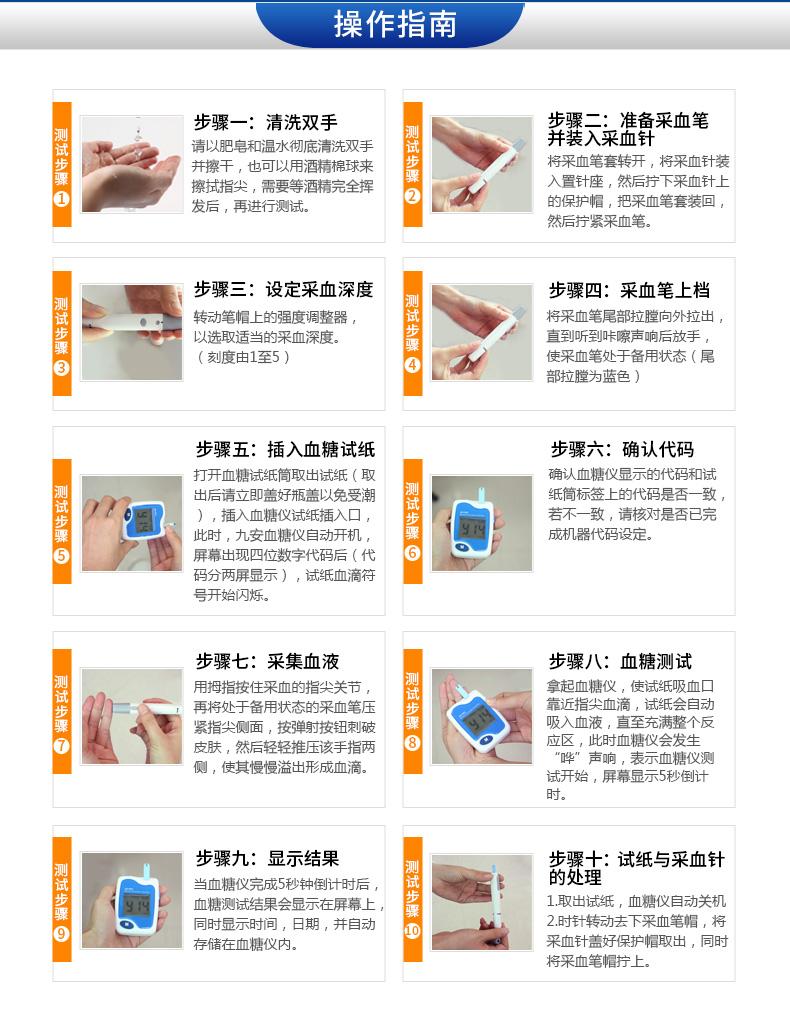 九安血糖仪使用方法